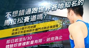 皇娥跑步機X愛跑吧會員體驗活動