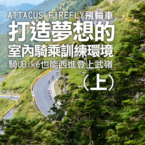 ATTACUS FIREFLY炫彩動感心率/功率飛輪 打造夢想的室內騎乘訓練環境(上)