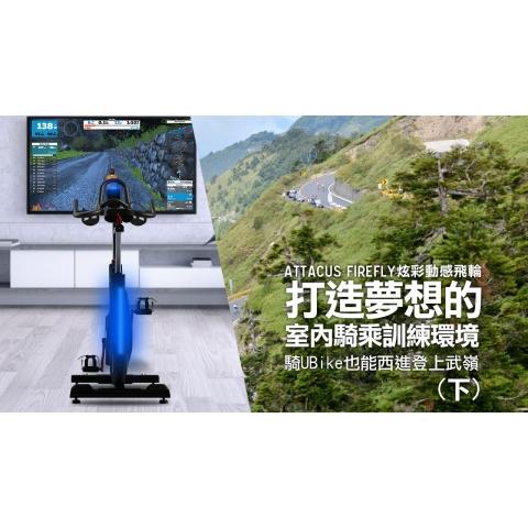 ATTACUS FIREFLY炫彩動感心率/功率飛輪 打造夢想的室內騎乘訓練環境(下)