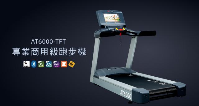 AT6000TFT專業商用級跑步機