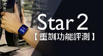 【重訓必備】Star2全方位運動心率錶